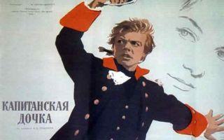 Какие проблемы в Капитанской дочке Пушкина?