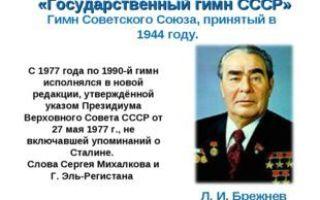 Как узнать, кто написал гимн России?