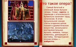Виды оперы в музыке
