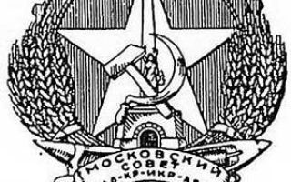Когда произошло основание Москвы?