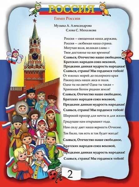 Кто написал гимн России: авторы слов и композиторы, создававшие музыку