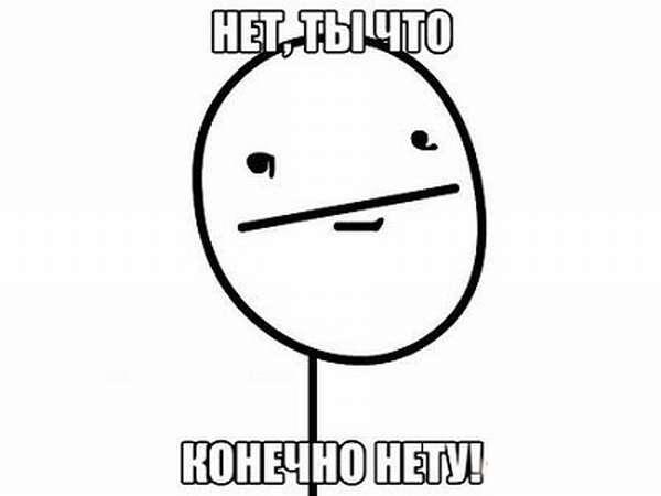 Применяется ли слово нету в русском языке: есть ли оно, его значение, правильное использование