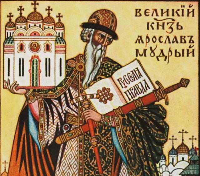 Русская Правда Ярослава Мудрого в каком году появилась и её основные положения