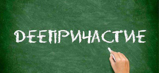 Деепричастие как часть речи — что это такое и для чего оно нужно и что обозначает