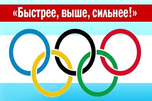 Названия спортивных команд и девизы во всех областях человеческой жизнедеятельности, включая семью и школу