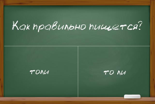 «То ли» или «толи» как пишется правильно слово?