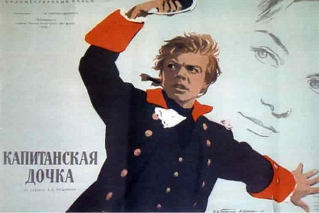 «Капитанская дочка» краткое содержание по главам повести Пушкина